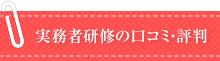 実務者研修の口コミ・評判